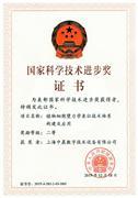 上海中晨获2019年度国家科技进步二等奖
